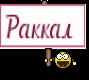 Раккал