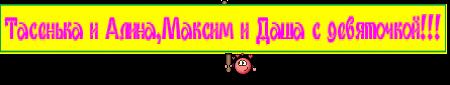 Тасенька и Алина,Максим и Даша с девяточкой!!!