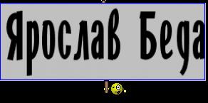 Ярослав Беда