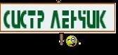 систр Ленчик