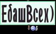 ЕбашВсех)