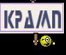 крамп