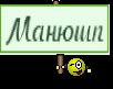Манюшп