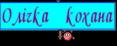Олічка кохана