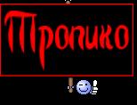 Тропико