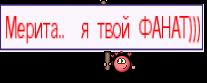 Мерита..  я твой ФАНАТ)))