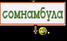 сомнамбула