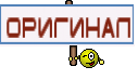 ОРИГИНАЛ