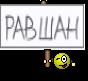 РАВШАН