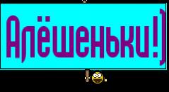 Алёшеньки!)