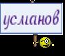 усманов