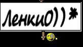 ЛенкиО))*