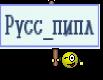 Русс_пипл