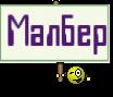 Малбер