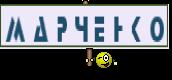 М А Р Ч Е Н К О