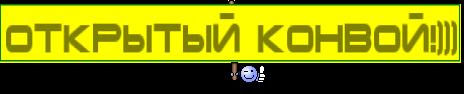 Открытый конвой!)))