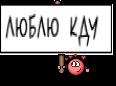 ЛЮБЛЮ КДУ