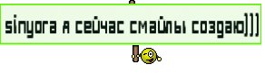 sinyora я сейчас смайлы создаю)))