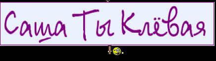 Саша Ты Клёвая