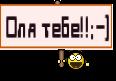 Оля тебе!!;-)