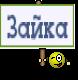 Зайка