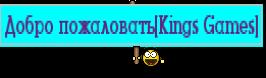 Добро пожаловать[Kings Games]