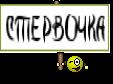 СТЕРВОЧКА