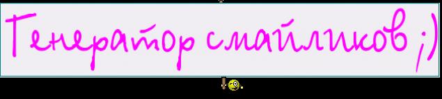 Генератор смайликов ;)
