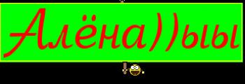 Алёна))ыы