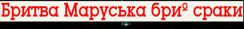 Бритва Маруська бриє сраки