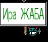 Ира ЖАБА