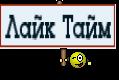 Лайк Тайм