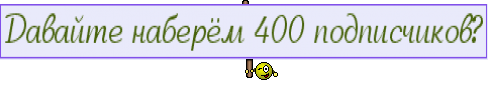 Давайте наберём 400 подписчиков?