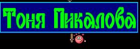 Тоня Пикалова