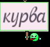 курва