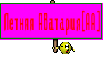 Летняя Аватария[АА]