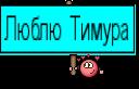 Люблю Тимура