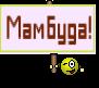 Мамбуда!