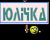 Юлічка