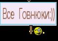 Все Говнюки:))