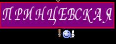 ПРИНЦЕВСКАЯ