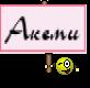 Акеми