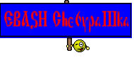 EBASH Che6ypaIIIka