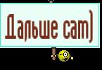 Дальше сам)