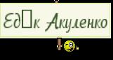 Едік Акуленко