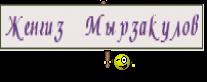 Женгиз Мырзакулов