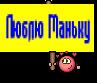 Люблю Маньку