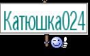 Катюшка024