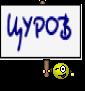 ЦУРОВ