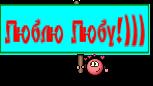 Люблю Любу!)))